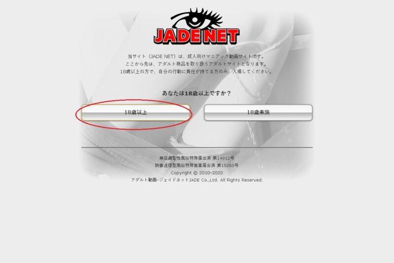 JADENET登録方法