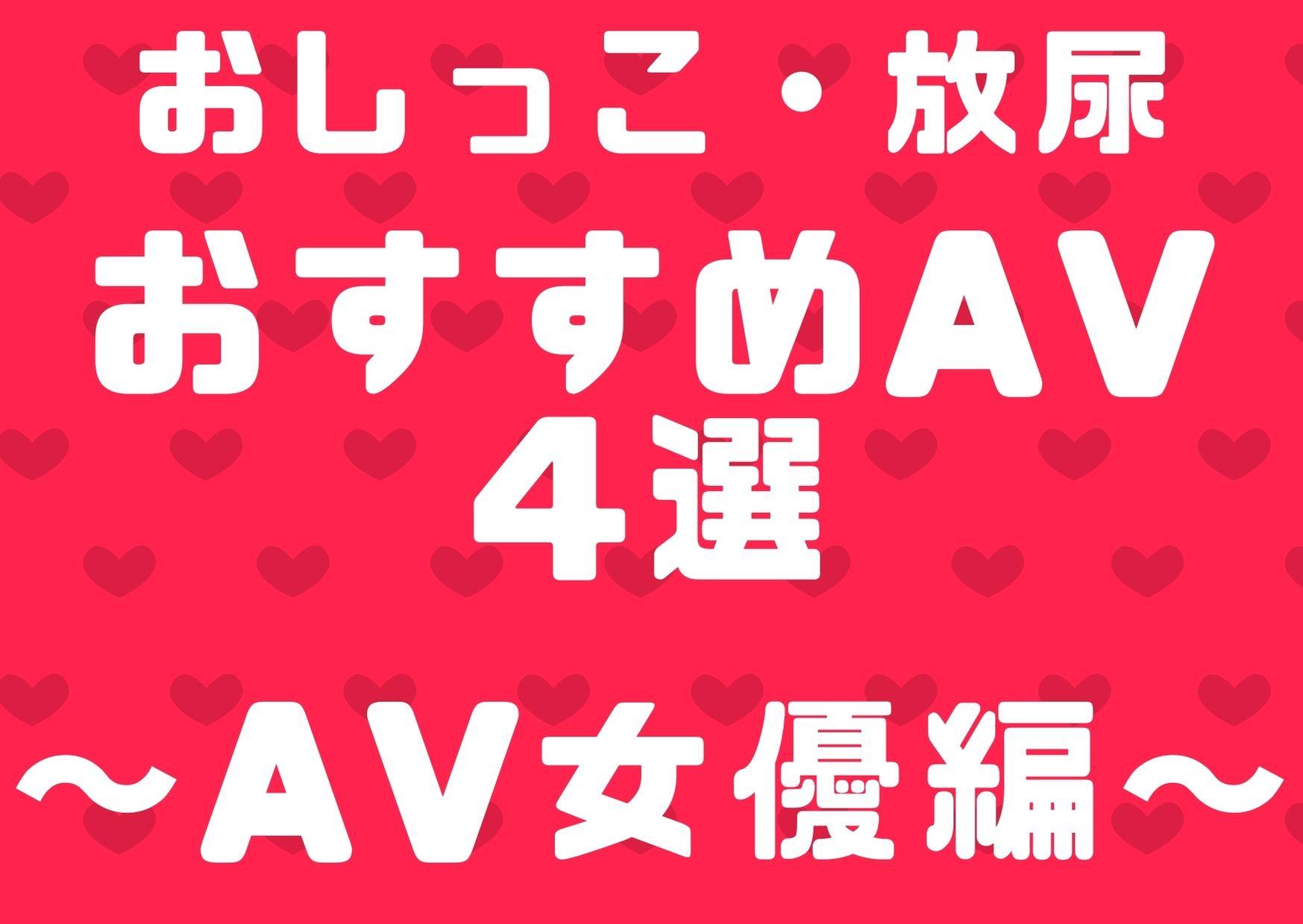 おしっこ・放尿AVおすすめ4選 150作品から厳選【AV女優編】